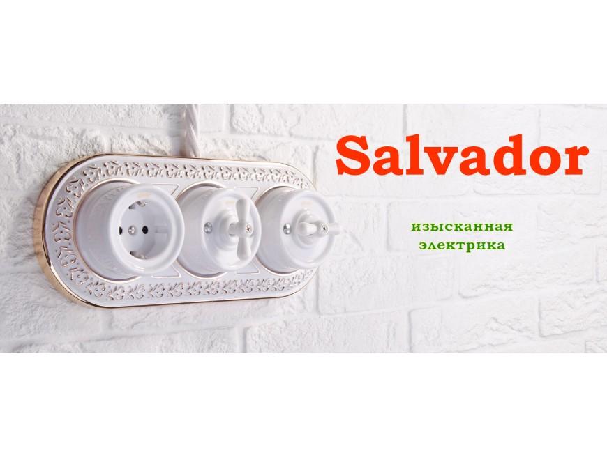 Электрика в ретро стиле SALVADOR – совершенство в каждом изделии