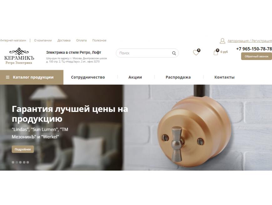 Как сделать заказ ретро электрики на сайте.