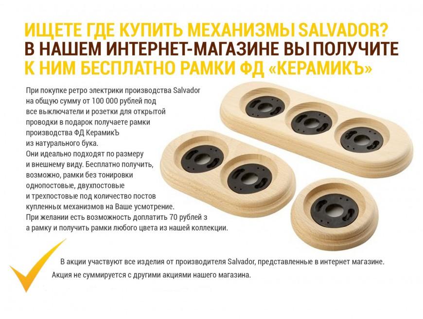 Ищете где купить механизмы Salvador? В нашем интернет-магазине вы получите к ним бесплатно рамки ФД «КерамикЪ