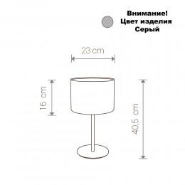 Настольная лампа Nowodvorski ALICE GRAY I 9090