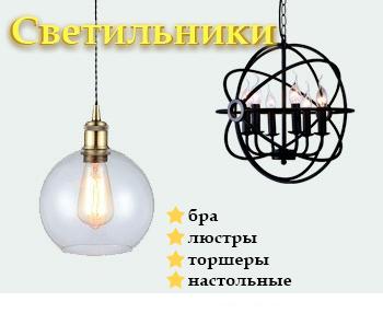 купить ретро светильник